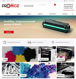 prooffice.by
