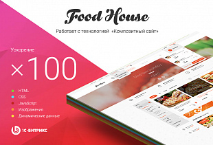 FoodHouse: Интернет-магазин доставки